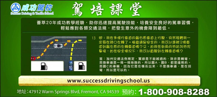 success-lesson08