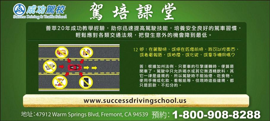 success-lesson09